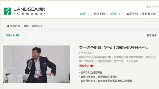 <b>重磅!朗诗成都公司常务副总经理邓敏被开除,举报人获30万奖励</b>