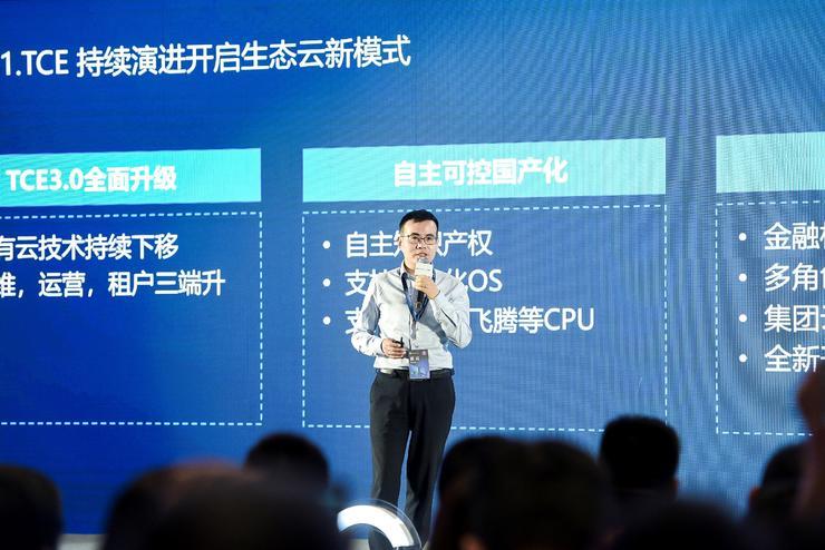 """腾讯金融云新战略:""""技术、敏捷、生态""""三位一体推动企业数字化转型"""