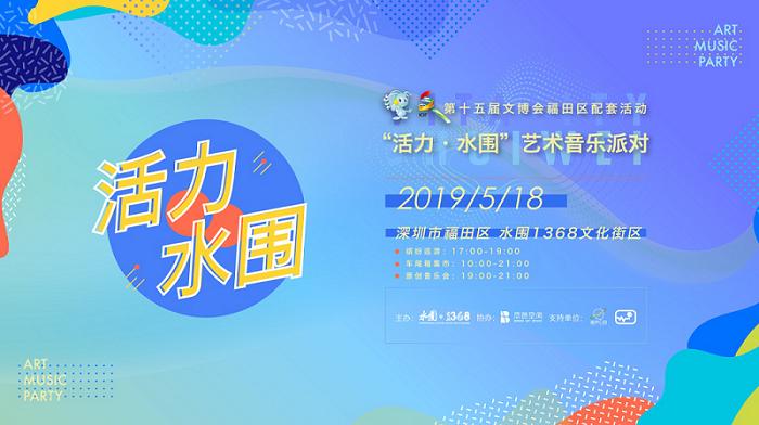 活力水围艺术音乐派对,5月18日在水围1368文化街区隆重开启!