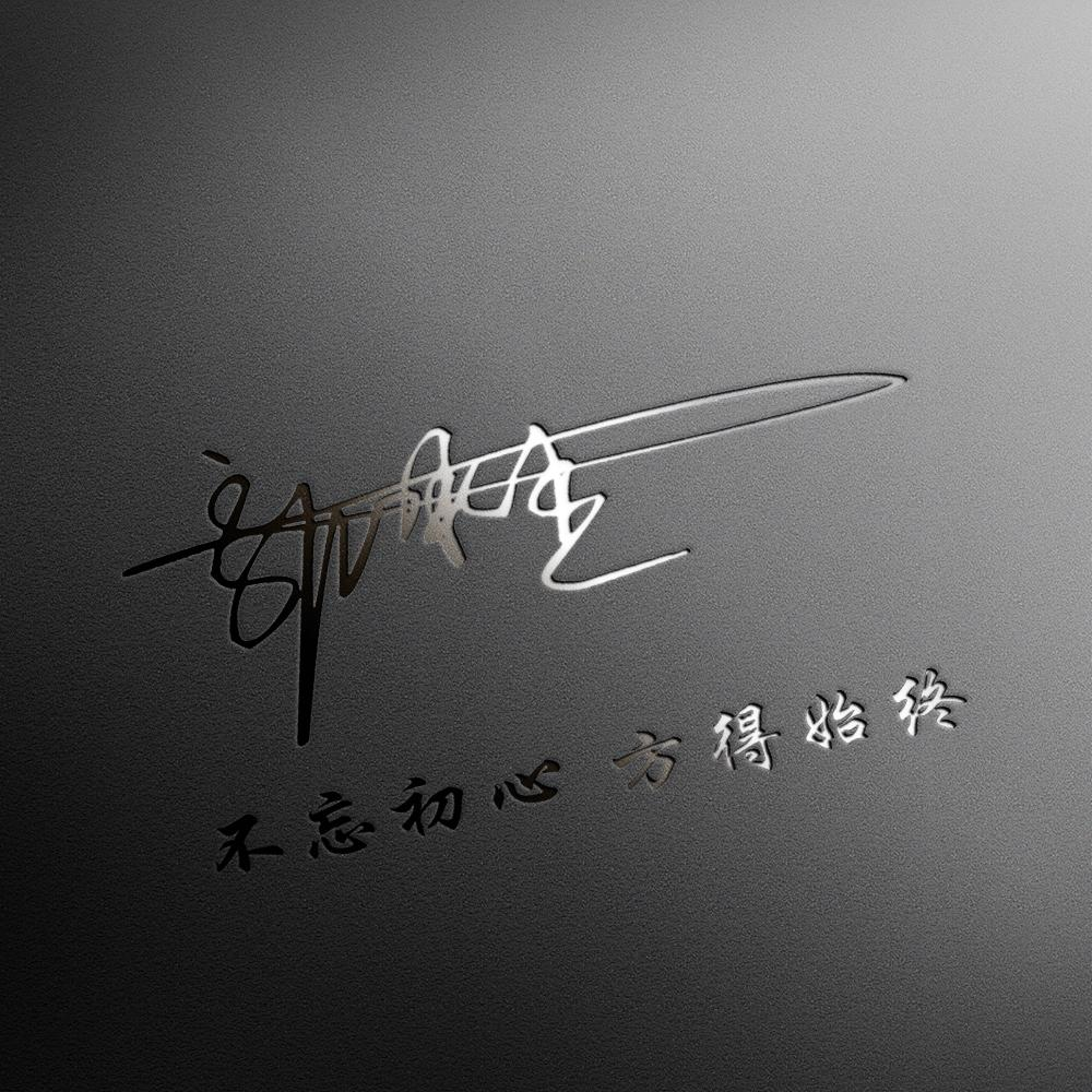 2019最火的3d立体姓氏微信头像,29张高端大气签名头像