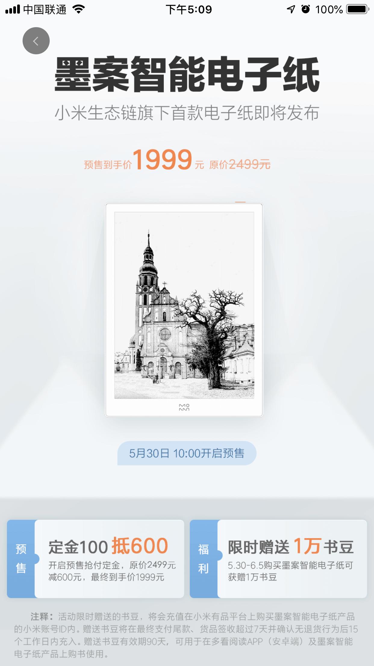 1999元!小米电子纸即将开卖:功能比Kindle更强大?