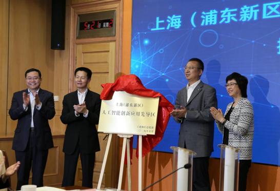 全国首个人工智能创新应用先导区今在沪启动建设