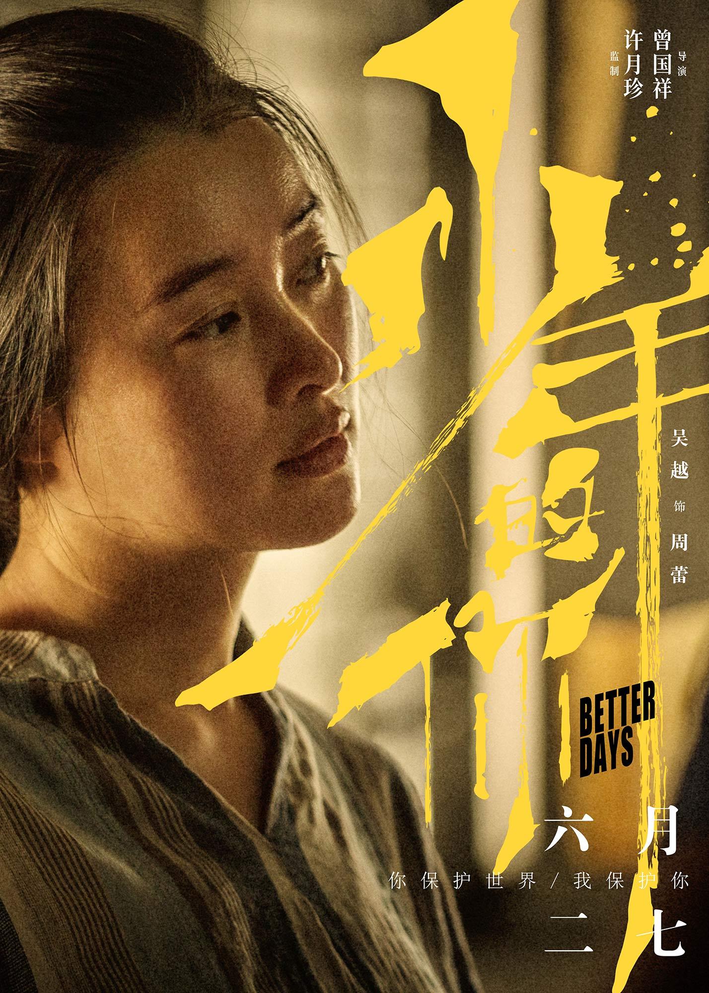 电影《少年的你》角色海报 实力派演员勾勒现实青春群像图片