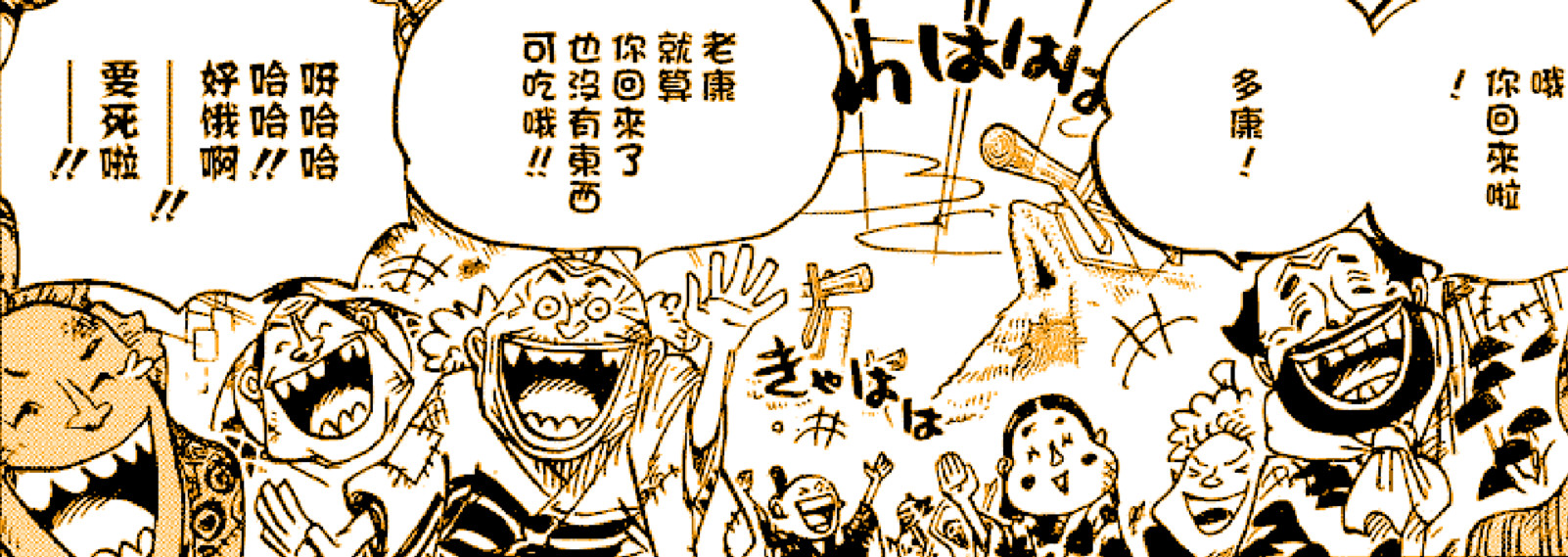 海賊王943話:財神鎮秘密揭曉,他們一直笑,是因為吃了SMILE果實