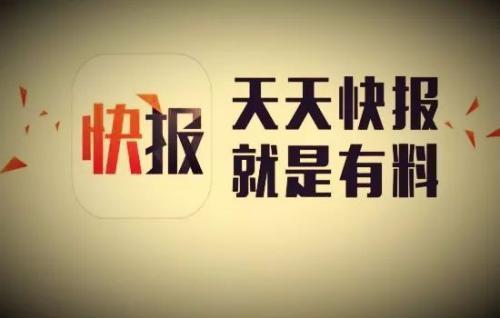 热点 | 腾讯副总裁殷宇:将全面整合天天快报等3款信息流产品