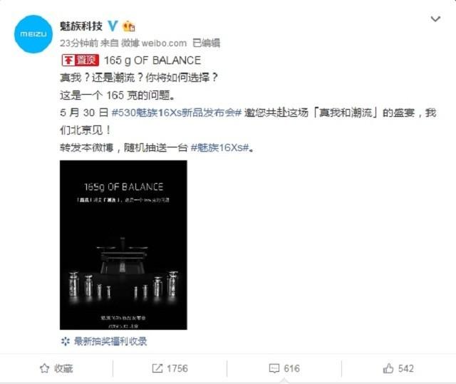 魅族官宣魅族16Xs:5月30日在北京发布
