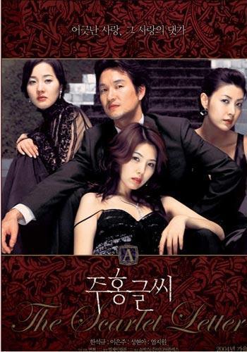 韩国三级记得我初看时觉得这部电影像极了韩国版的失乐园细品其仍不失为一部韩国情色电影的代表作.(图17)