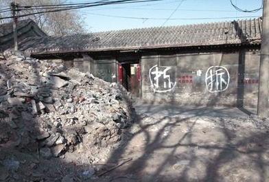 北京某区征收补偿价格:150平拆迁房可换3套安置房或257万现金!