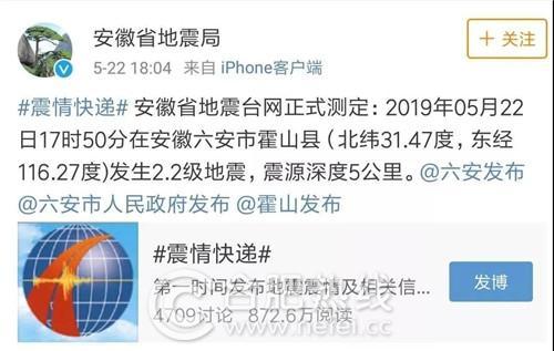 安徽两县发生地震