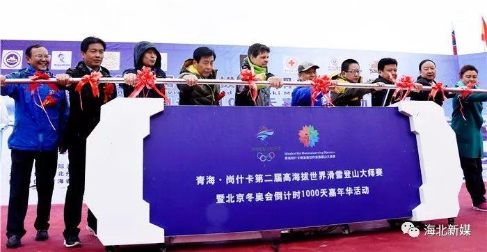 青海·岗什卡第二届高海拔世界滑雪登山大师赛暨北京冬奥会倒计时1000天系列活动开幕
