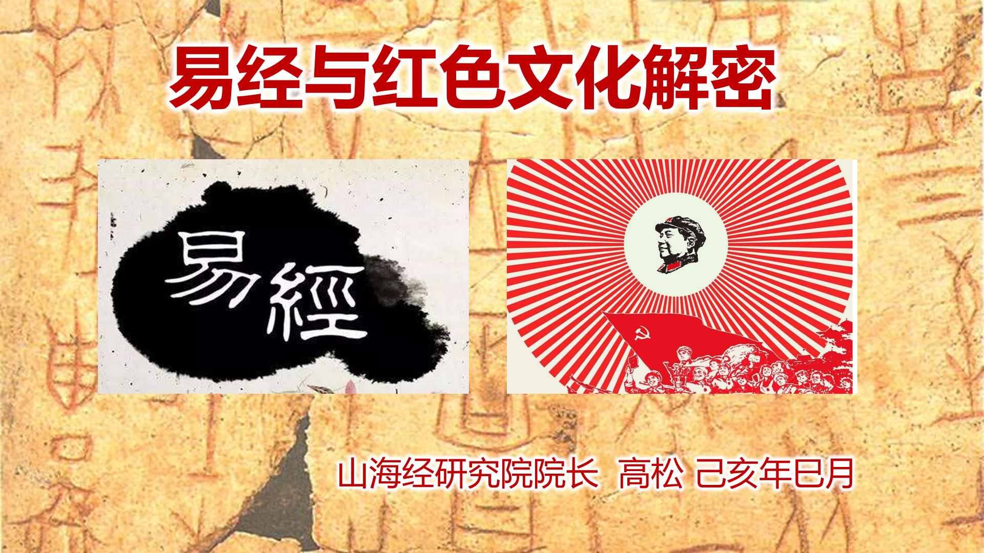 《易经与红色文化解密》讲座在京举行