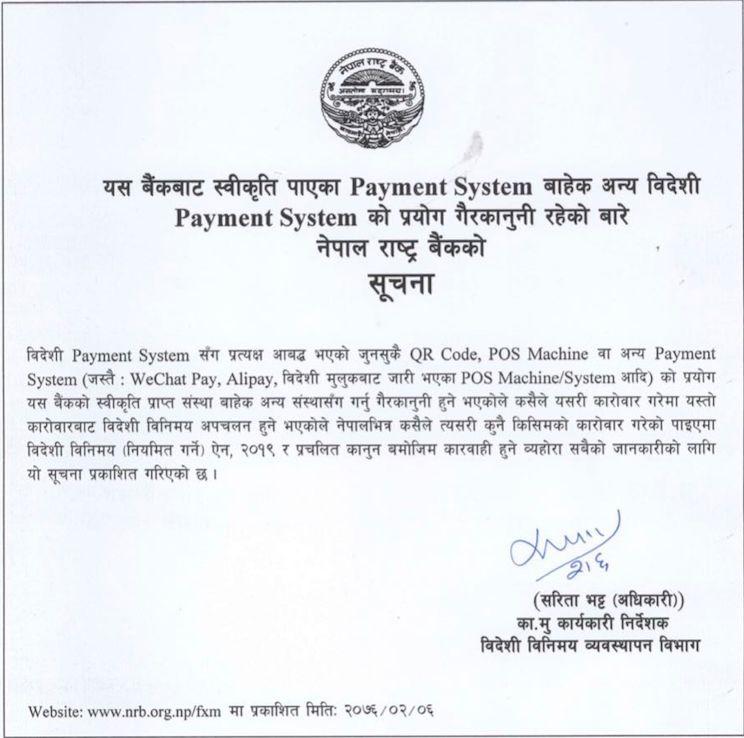 尼泊尔央行:在尼使用微信和支付宝属违法行为