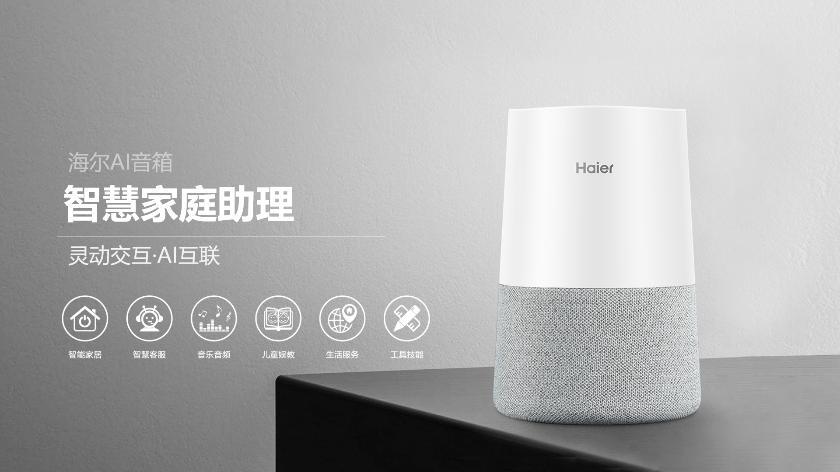 海尔AI智能音箱新品上市 1句话可控制全屋家电