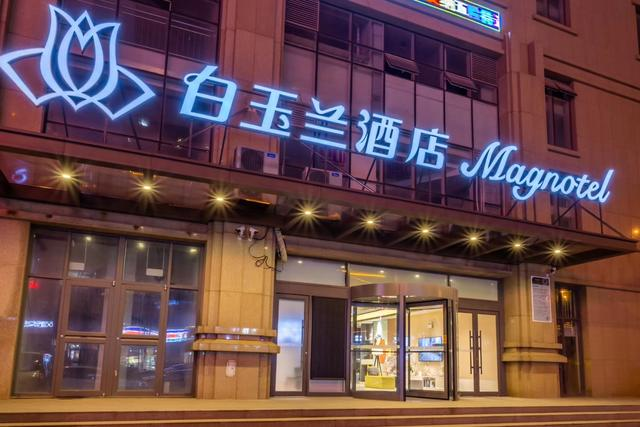 新店速递|日照第一家白玉兰酒店开业