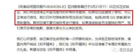 刺激战场:国际服已限制中国区新玩家登录,请珍惜您的游戏账号!