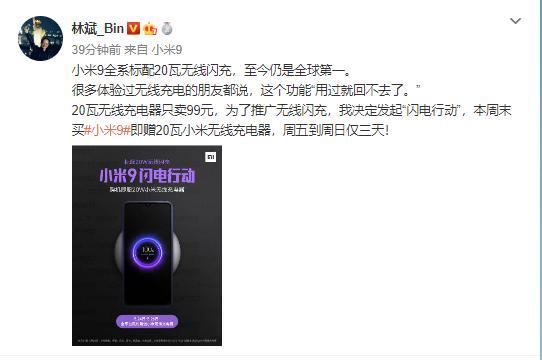 """另类促销?小米官方发起""""闪电行动"""":买小米9送无线充"""