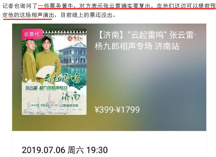 张云雷7月高调复出,最贵价1799元,黄牛证实可以提前预定票 作者: 来源:芒果捞娱乐学妹