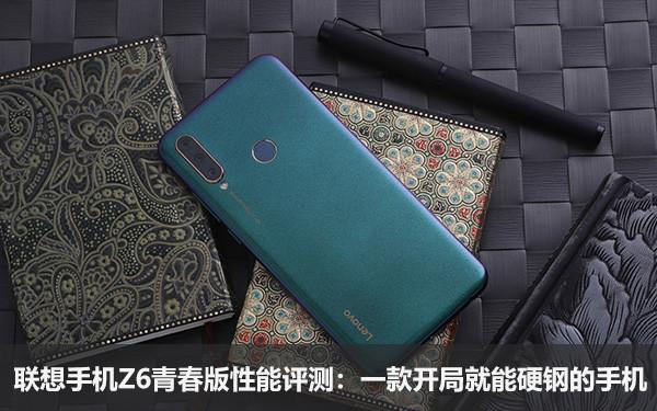 seo檢查工具_聯想手機Z6青春版性能評測:一款開局就能硬鋼的手機
