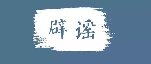 辟谣丨郑州将实施3个月扬尘管控工地全面停工是假消息!别被误导!