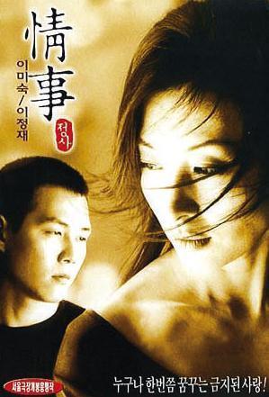 韩国三级记得我初看时觉得这部电影像极了韩国版的失乐园细品其仍不失为一部韩国情色电影的代表作.(图8)