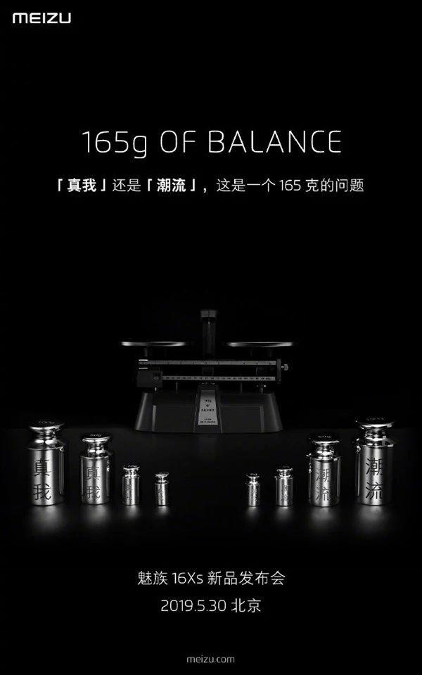 魅族正式宣布魅族16Xs将于5月30日在北京发布