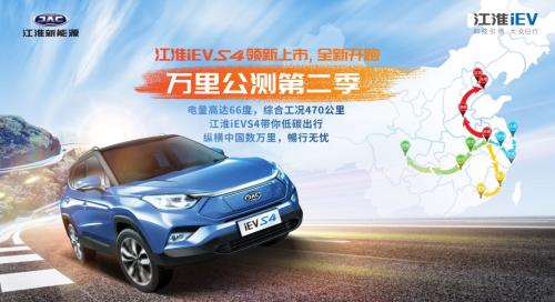 直指北京 江淮新能源iEVS4万里公测5天后全新开跑