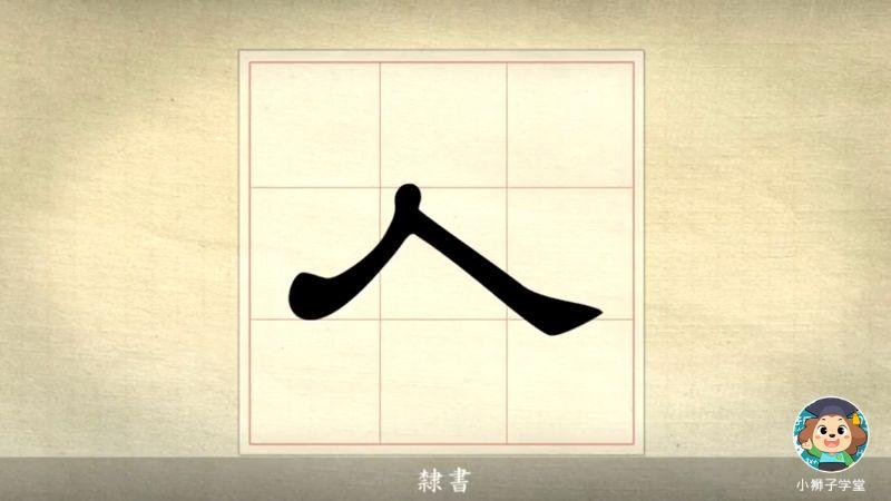看完这套动画片,轻松认识100个汉字图片