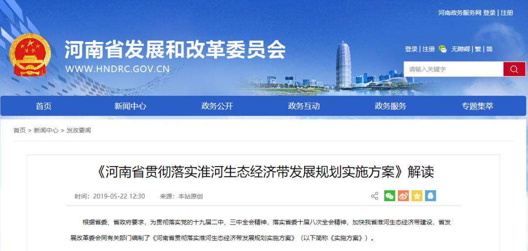 商丘将迎来重大发展机遇!河南出台淮河生态经济带发展规划方案