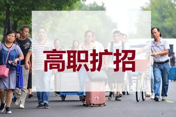 省高职扩招专项考试近期报名!邯