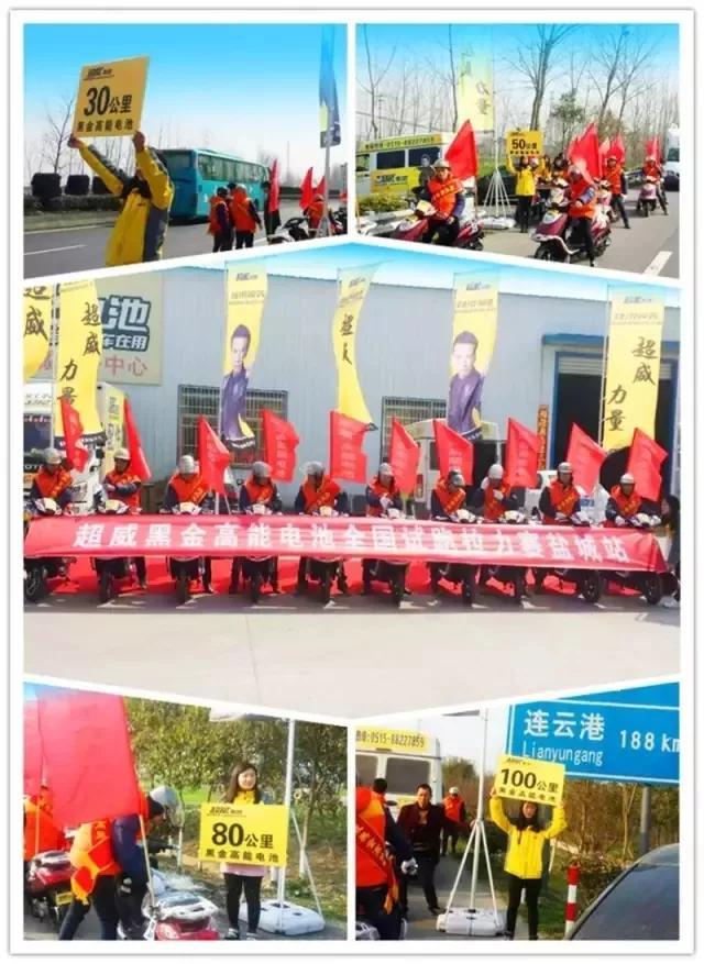 """""""中国·南京站超威黑金里程挑战赛""""骑手招募,大奖等你来!"""