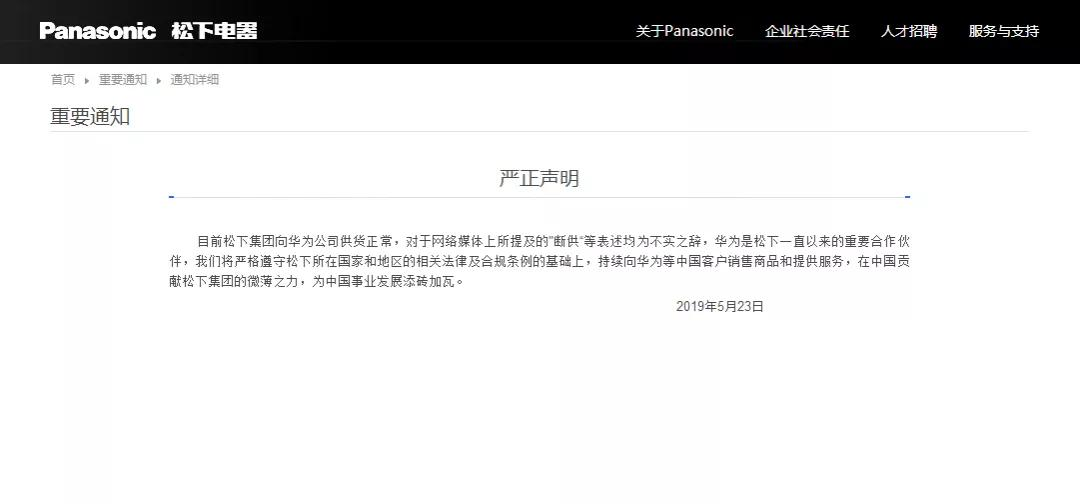 """松下严正声明否认""""断供华为"""":为中国事业发展添砖加瓦!"""