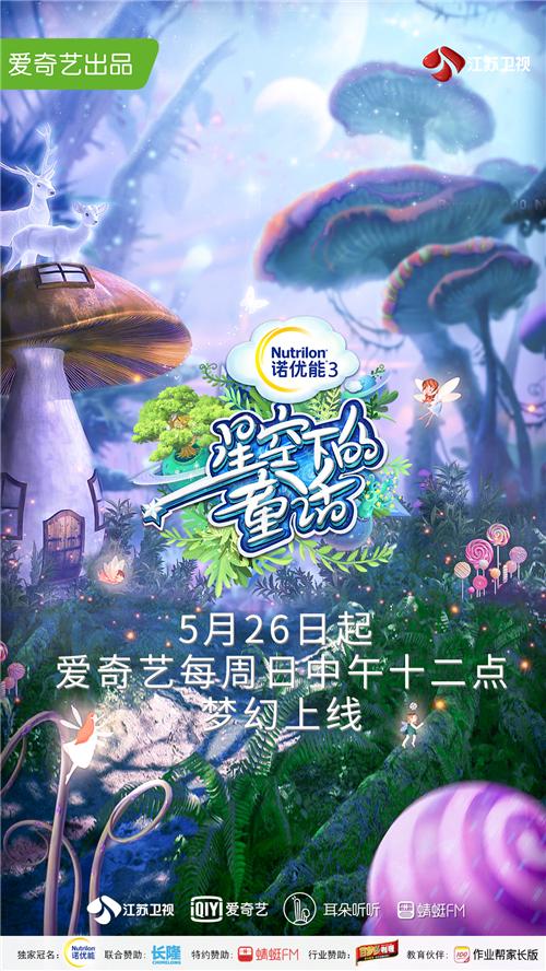 《星空下的童话》定档!李晟连淮伟徐方舟带你打开童话记忆
