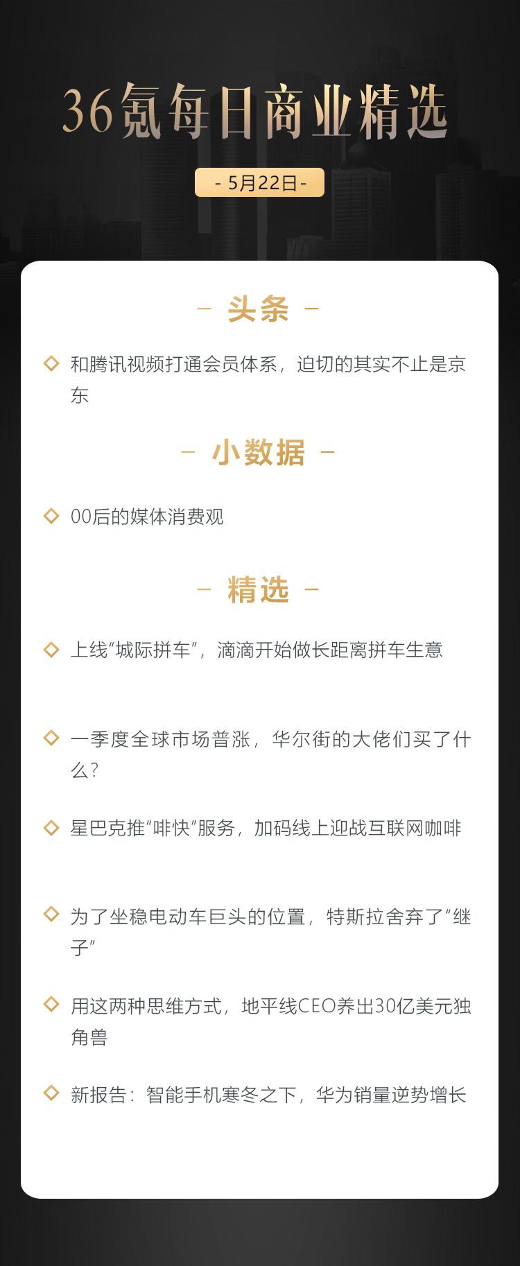 """深度资讯   星巴克推""""咖快""""服务,加码线上迎战互联网咖啡"""