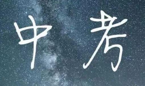安庆2019年中考招生方案公布!