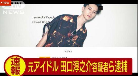 日本人气男星与相恋12年圈内女友因涉毒被捕,女方还曾出演禁毒广告!