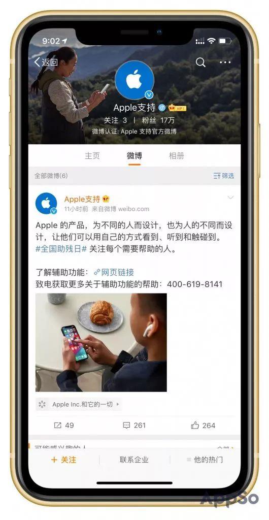苹果设备出问题了怎么办?这个官方 App 给你一站式支持