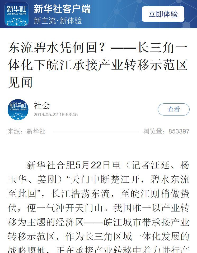 新华社聚焦铜陵产业转型升级!