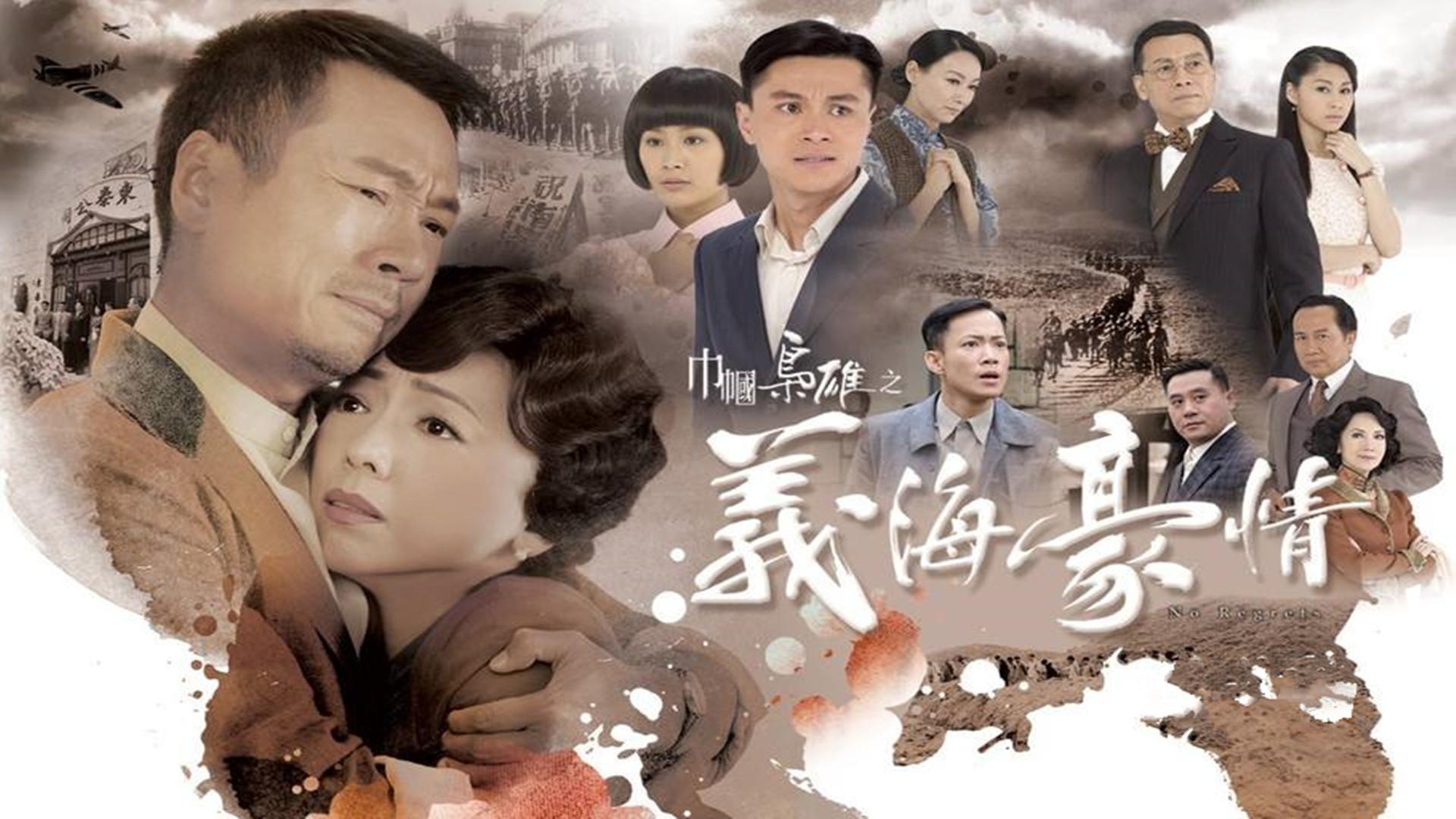 2019tvb收视排行_TVB收视 2019港姐收视创新低 这部剧锁定今年最低收视剧
