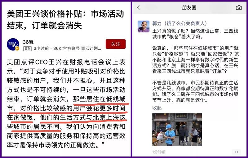 """美团财报核心业务下跌,天气""""背锅""""难掩餐饮外卖困局"""