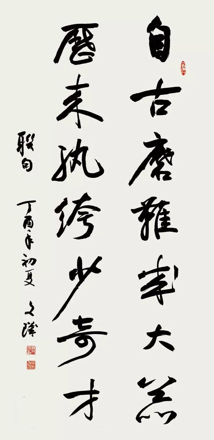 著名书法家林文玑应邀参加 大美中国 共筑辉煌庆祝建国70周年诗书画名家作品展