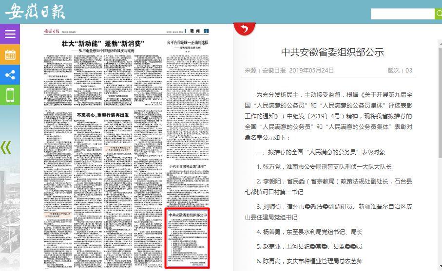 中共安徽省委组织部公示
