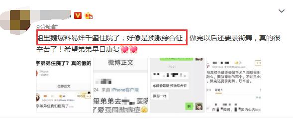 网曝易烊千玺心内科住院,疑要手术治疗,粉丝解释只是去体检