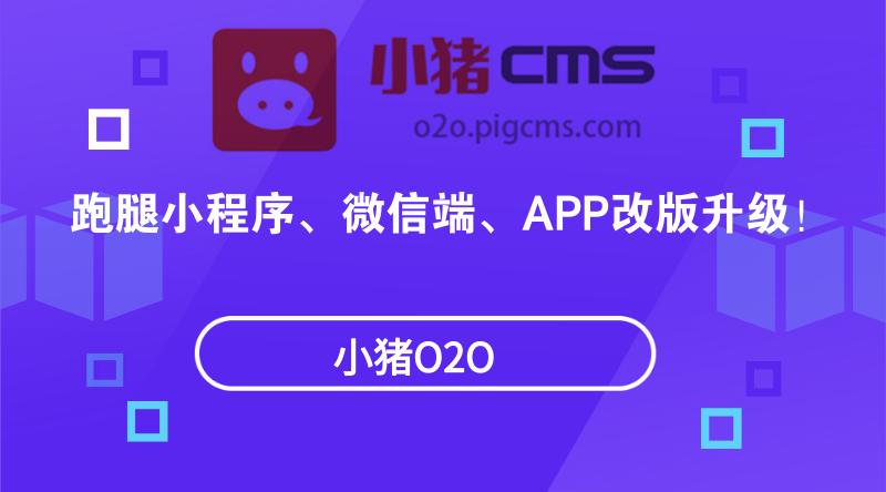 小猪O2O跑腿小程序、微信端、APP改版升级!