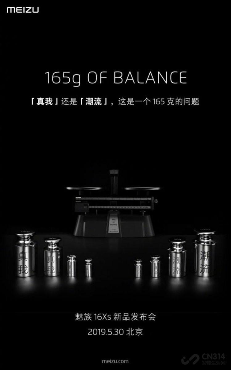 原创魅族16Xs官宣5月30日发 配3900mAh电池,仅重165克?