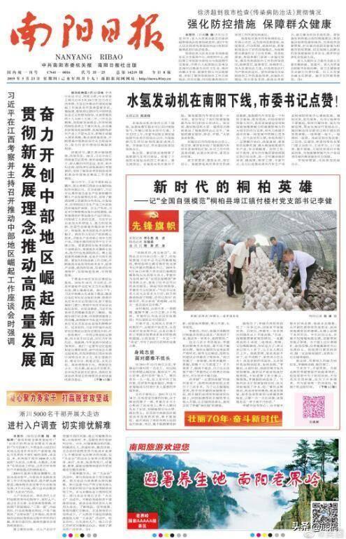南阳日报 青年汽车