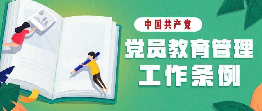 小清新版丨图说中国共产党党员教育管理工作条例(上)