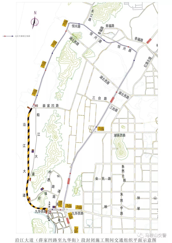 公告丨马鞍山沿江大道这一段全封闭施工改造,请注意绕行