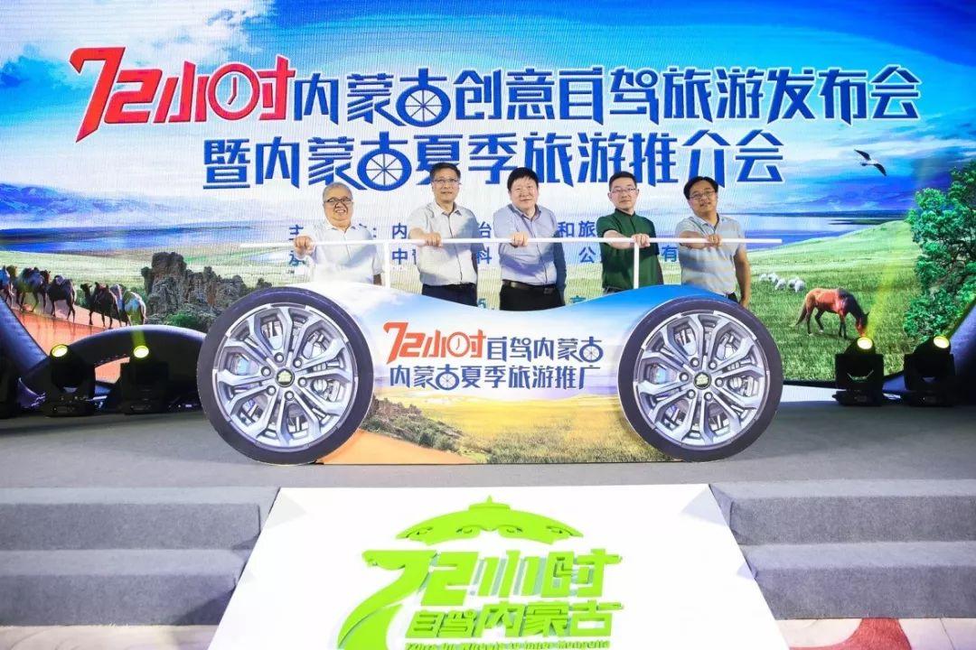 """内蒙古推出""""72小时""""创意自驾旅游线路"""