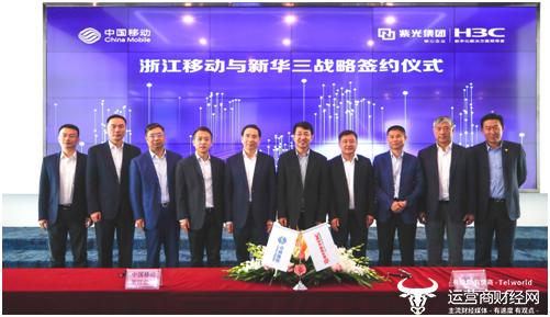 浙江移动与新华三签署战略协议 携手推动5G、云网创新发展