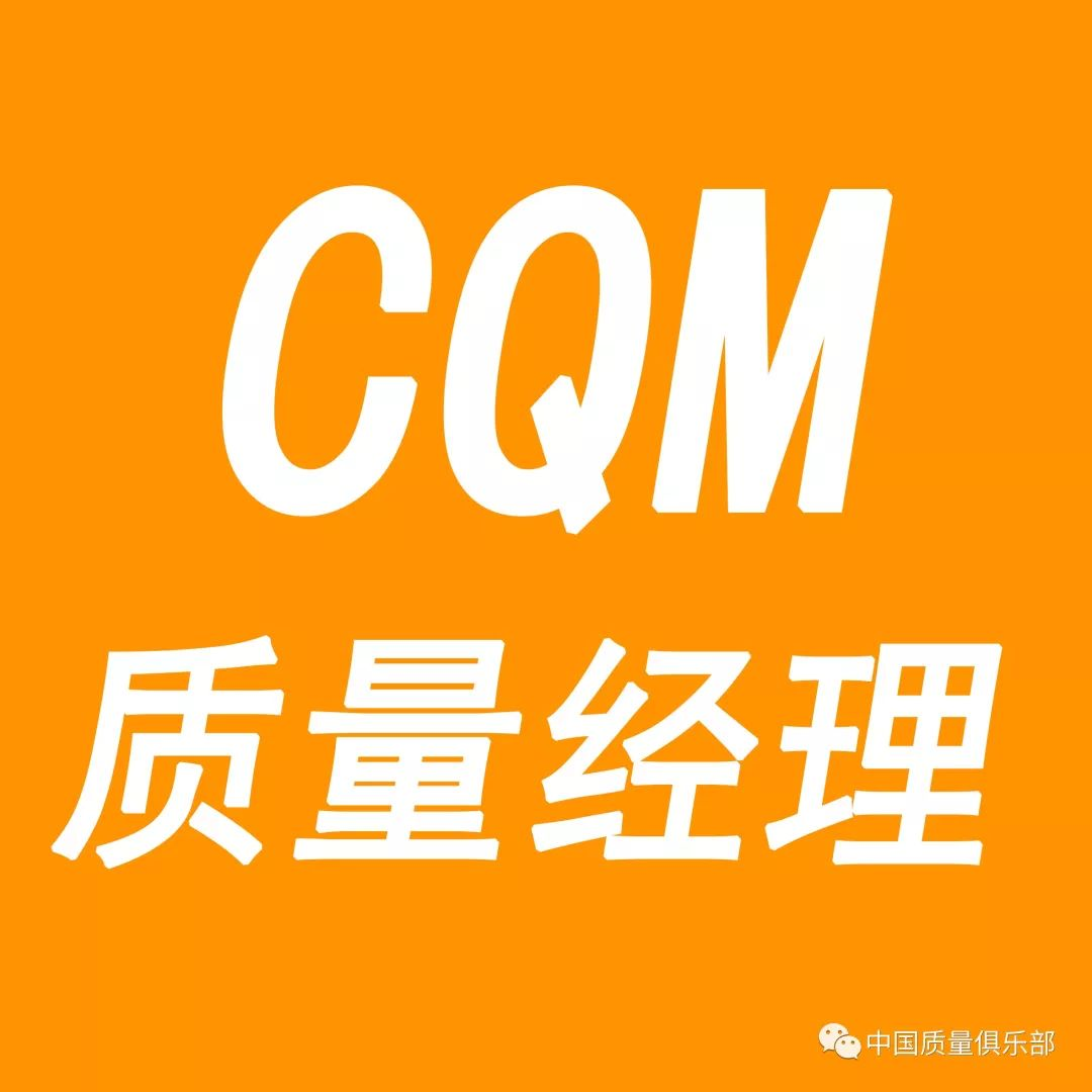 <b>【6月12-16日】国际注册质量经理(CQM)职业研修班</b>